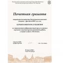 Поздравляем директора Дагестанской опытной станции ВИР!