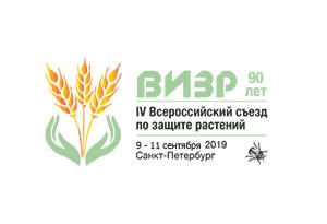 Новости партнеров: V Всероссийский Съезд по защите растений 9 – 11 сентября 2019
