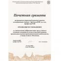 Поздравляем директора Крымской опытно-селекционной станции ВИР!