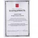Комитет по науке и высшей школе Санкт-Петербурга поблагодарил ВИРовца Игоря Лоскутова за вклад в науку